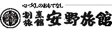 割烹旅館 安野旅館 【山形県鶴岡市(旧櫛引町)】